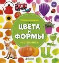 Наталия Воробьева - Найди и покажи. Цвета и формы обложка книги