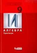 Гельфман, Терре, Демидова - Математика. Алгебра. 9 класс. Практикум. ФГОС обложка книги