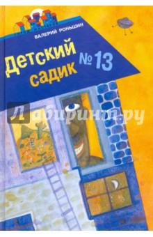 Валерий Роньшин - Детский садик №13 обложка книги