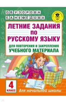 Русский язык. 4 класс. Летние задания - Узорова, Нефедова