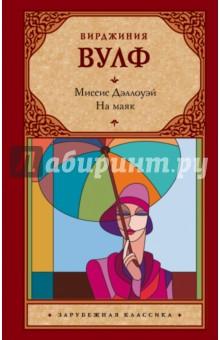 Купить Вирджиния Вулф: Миссис Дэллоуэй. На маяк ISBN: 978-5-17-102090-3