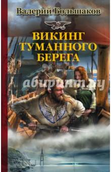 Купить Валерий Большаков: Викинг туманного берега ISBN: 978-5-17-102306-5