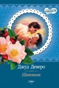Джуд Деверо - Шиповник обложка книги