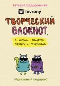 Татьяна Задорожняя - Творческий блокнот для настроения, в котором придется рисовать и придумывать обложка книги
