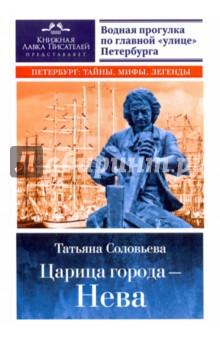 Царица города - Нева - Татьяна Соловьева