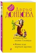 Дарья Донцова - Развесистая клюква Голливуда. Живая вода мертвой царевны обложка книги