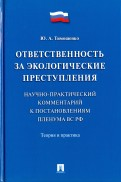 Юлия Тимошенко: Ответственность за экологические преступления. Теория и практика