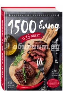 1500 блюд за 15 минут - Ирина Михайлова