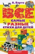 Агния Барто: Все самые разные стихи для детей