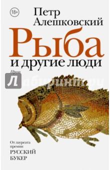 Рыба и другие люди - Петр Алешковский