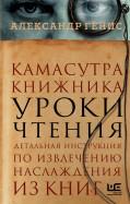 Александр Генис - Камасутра книжника обложка книги