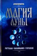 Елена Ессеева: Магия Луны. Ритуалы, заклинания, гороскоп