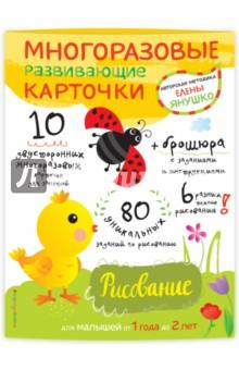 Купить Елена Янушко: Многоразовые развивающие карточки. Рисование для малышей от 1 года до 2 лет ISBN: 978-5-699-90509-6