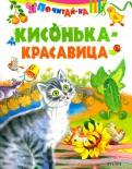 Кисонька - красавица обложка книги