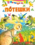 Потешки обложка книги