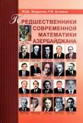Асланов, Марданов: Предшественники современной математики Азербайджана. Историкоматематические очерки