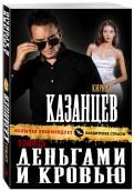 Кирилл Казанцев - Помощь деньгами и кровью обложка книги