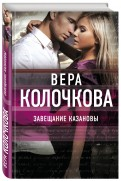 Вера Колочкова - Завещание Казановы обложка книги