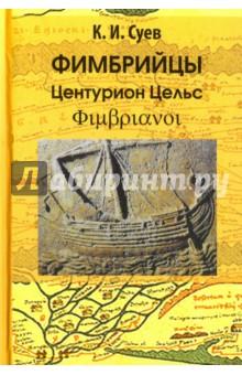 Фимбрийцы. Центурион Цельс - Кирилл Суев