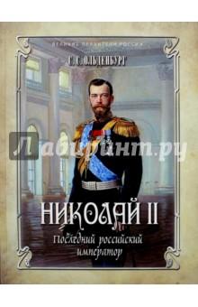 Сергей Ольденбург - Николай II. Последний российский император