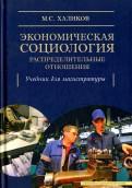 Манир Халиков: Экономическая социология: распределительные отношения. Учебное пособие