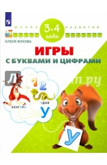 Купить Олеся Жукова: Игры с буквами и цифрами. Для детей 3-4 лет. ФГОС ДО ISBN: 9785090425735