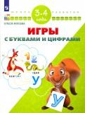 Олеся Жукова - Игры с буквами и цифрами. Для детей 3-4 лет обложка книги