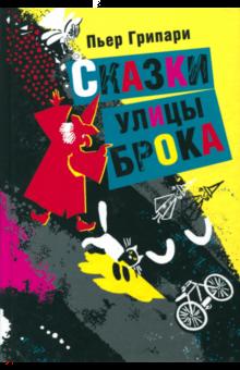Пьер Грипари - Сказки улицы Брока