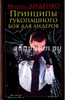 Принципы рукопашного боя для лидеров - Михаил Диденко