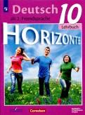 Аверин, Фурманова, Бажанов: Немецкий язык. Второй иностранный язык. 10 класс: базовый и углубленный уровни
