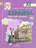 Кондрашова, Костылева, Гонсалес: Испанский язык. 11 класс. Учебник. Углубленный уровень. ФГОС