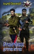 Андрей Земляной: Отморозки. Другим путем
