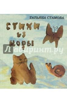Купить Татьяна Стамова: Стихи из коры ISBN: 978-5-906097-20-0