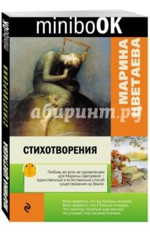 Купить Марина Цветаева: Стихотворения ISBN: 978-5-699-95758-3