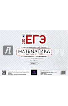 ЕГЭ-2017. Математика. Профильный уровень. Типовой экзаменационный комплект. Вариант 1