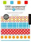 Хайди Арризабалага: 1000 орнаментов и цветовых комбинаций. Сборник образцов (+CD)