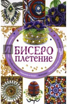 Купить Дарья Нестерова: Бисероплетение ISBN: 978-5-271-27516-6