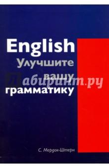 English. Улучшите вашу грамматику - Сирина Мердок-Штерн