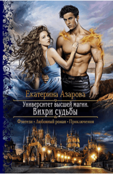 Екатерина Азарова: Университет высшей магии. Вихри судьбы