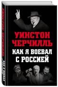 Уинстон Черчилль: Как я воевал с Россией