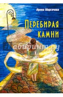 Ирина Моргачева: Перебирая камни. Стихотворения ISBN: 978-5-906800-89-3  - купить со скидкой