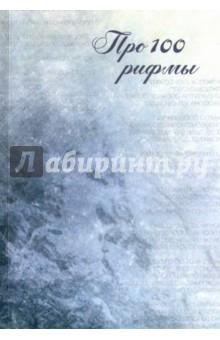 Купить Про 100 рифмы ISBN: 978-5-906800-67-1