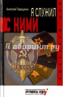 Я служил с ними! - Анатолий Терещенко
