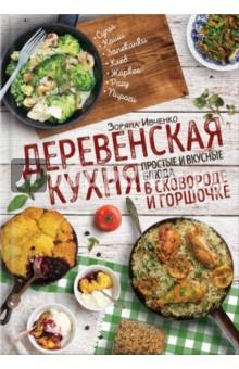 Купить Зоряна Ивченко: Деревенская кухня. Простые и вкусные блюда в сковороде горшочке ISBN: 978-5-9910-3798-3