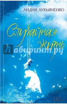 Случайная жизнь - Лидия Лукьяненко