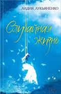 Лидия Лукьяненко: Случайная жизнь