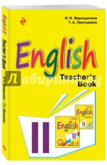 Купить Верещагина, Притыкина: Английский язык. 2 класс. Книга для учителя ISBN: 978-5-699-87466-8
