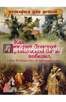 Как Дмитрий Донской в Куликовской битве победил, а Иван III избавил Русь от монгольского ига - В. Владимиров