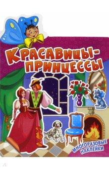 Красавицы-принцессы - группа Авторская