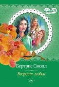Бертрис Смолл - Возраст любви обложка книги
